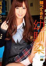 S Model 138 A Young Friend Becoming Gal : Yuria Mano (Blu-ray)