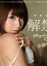 CATWALK POISON 136 Former Model's First Japorn : Risa Mizuki (Blu-ray)