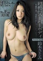 CATWALK POISON 25 : Satomi Suzuki ( Blu-ray disc )