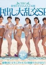 CATWALK POISON 71 ~Orgy & Cream Pie SP~ : Yui Nanase, Hina Maeda, Kyouko Maki, and more