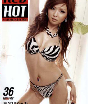 Red Hot Fetish Collection Vol 36 DVD