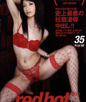 Red Hot Fetish Collection Vol 35 DVD