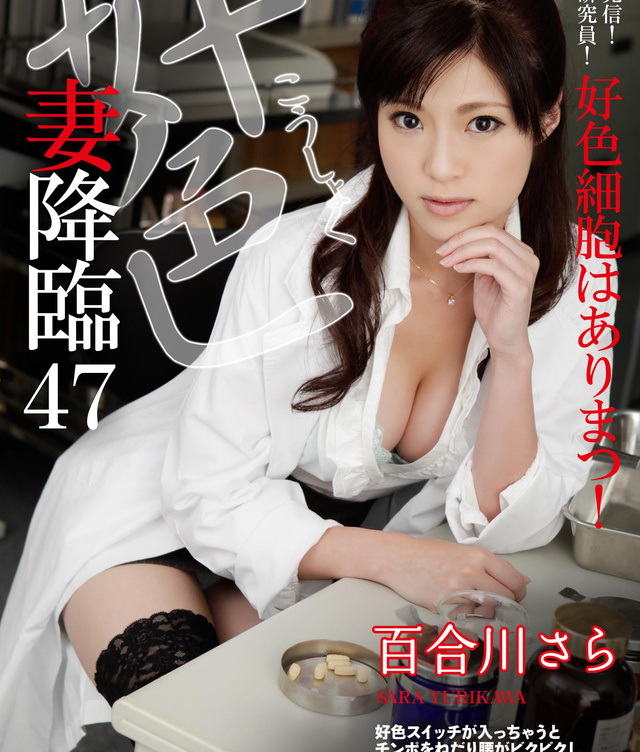好色妻降臨 Vol.47百合川さらセクシー熟女:adult-rip.comをご覧ください!