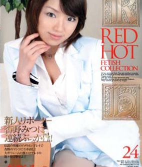 Red Hot Fetish Collection Vol 24 DVD