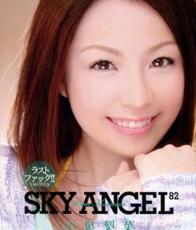 Watch Sky Angel Vol 82 > Rika Koizumi Hardcore > mirxxx.net&#8221;/></p> <p>Title : <a href=