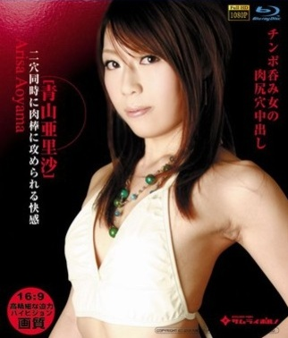 青山亜里沙主演の青山亜里沙(Blu-ray)をBDビデオでダウンロード
