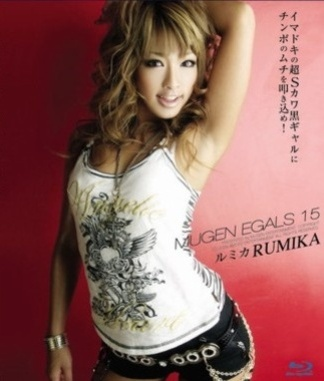 Egals Vol. 15Rumika(荒木優樹菜)ソフトコア:adult-rip.comをご覧ください!