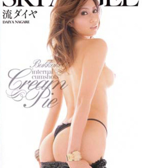 Watch Sky Angel Vol 77 > Daiya Nagare Hardcore > mirxxx.net&#8221;/></p> <p>Title : <a href=