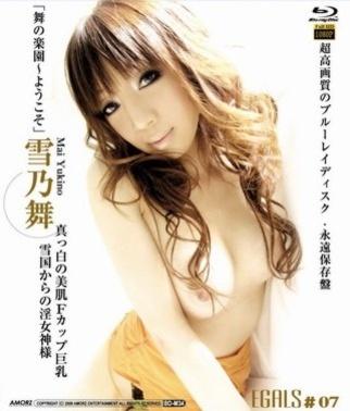 芹沢舞主演のEgals Vol. 07をBDビデオでダウンロード
