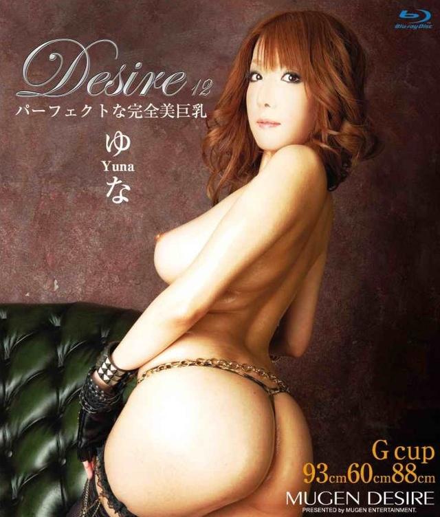 Watch Desire 12 > Yuna Hirose Toys > mirxxx.net&#8221;/></p> <p>Title : <a href=