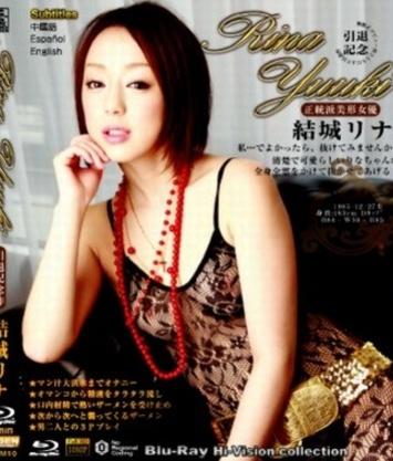 Rina Yuuki DVD