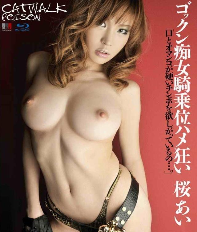 桜あい主演のキャットウォーク ポイズン 24をBDビデオでダウンロード