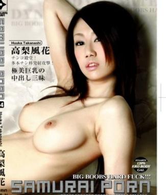 高梨風花主演のサムライポルノ レボリューションをBDビデオでダウンロード