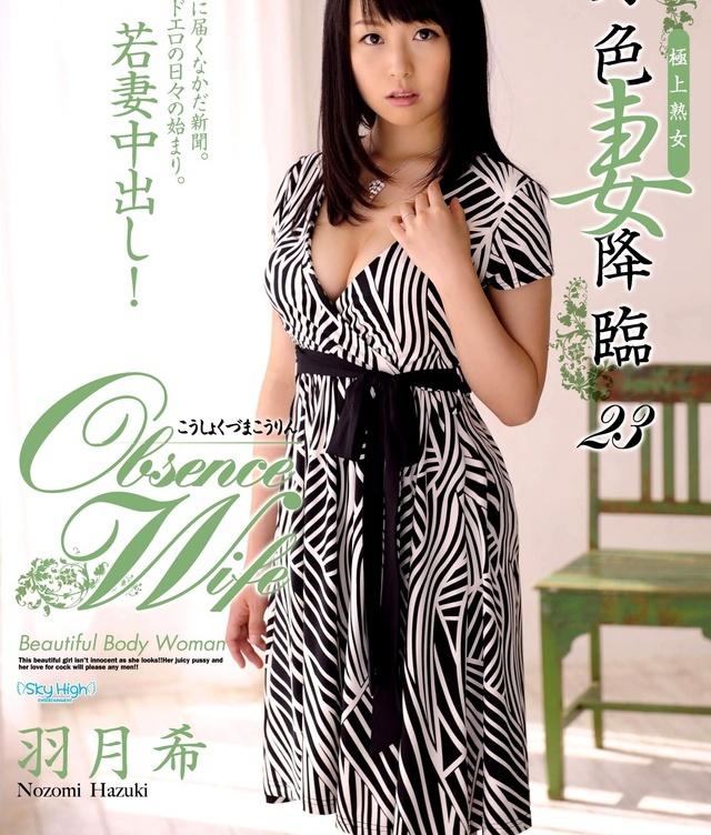羽月希主演の好色妻降臨 Vol.23をBDビデオでダウンロード