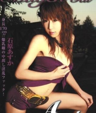 Watch MUGEN EX Vol. 12 > Asuka Ishihara Creampie > mirxxx.net&#8221;/></p> <p>Title : <a href=