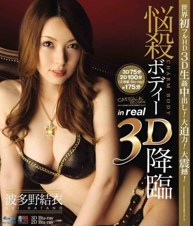 波多野結衣主演の3D キャットウォーク ポイズン 04をBDビデオでダウンロード