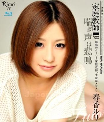 春香ルリ主演のKIRARI 12をBDビデオでダウンロード