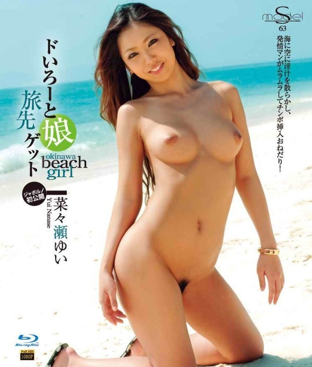 Watch S Model 63 ~Okinawa Beach Girl~ > Yui Nanase Outdoor > mirxxx.net&#8221;/></p> <p>Title : <a href=