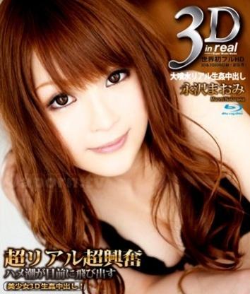 永沢まおみ主演のS Model 3D+2D BD 10 ~大噴水リアル生姦中出し~をBDビデオでダウンロード