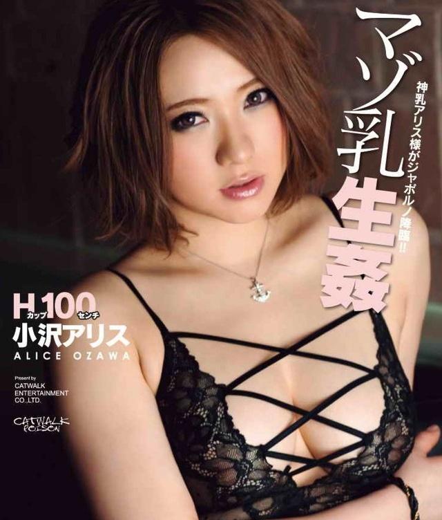 小沢アリス主演のキャットウォーク ポイズン 69 ~マゾ乳生姦~をBDビデオでダウンロード
