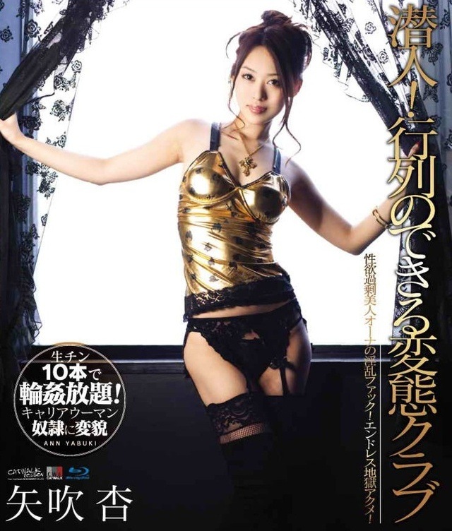 Watch CATWALK POISON 55 /> Ann Yabuki Gang Bang > mirxxx.net&#8221;/></p> <p>Title : <a href=