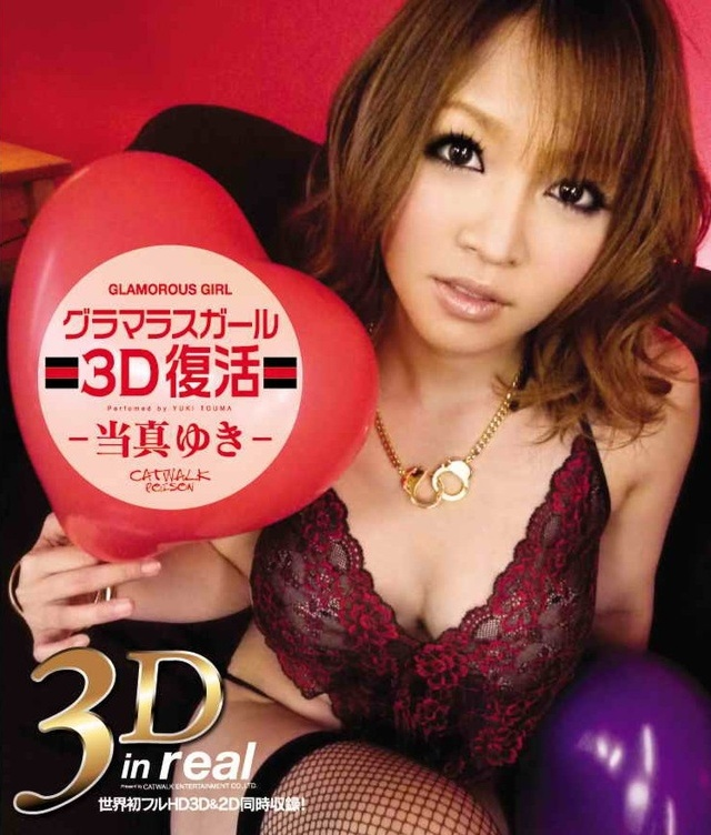 3D CATWALK POISON 12 DVD