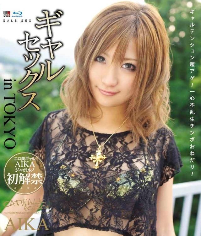 Aika主演のキャットウォーク ポイズン 50をBDビデオでダウンロード
