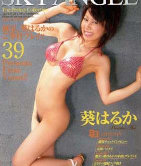 葵はるか主演のスカイエンジェル Vol. 39をBDビデオでダウンロード