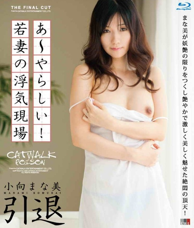 Watch CATWALK POISON 33 > Manami Komukai Group Sex > mirxxx.net&#8221;/></p> <p>Title : <a href=