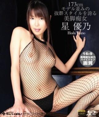 Yuuno Hoshi DVD