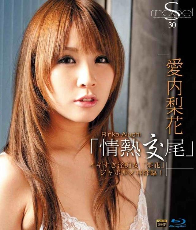 愛内梨花主演のS Model 30をBDビデオでダウンロード