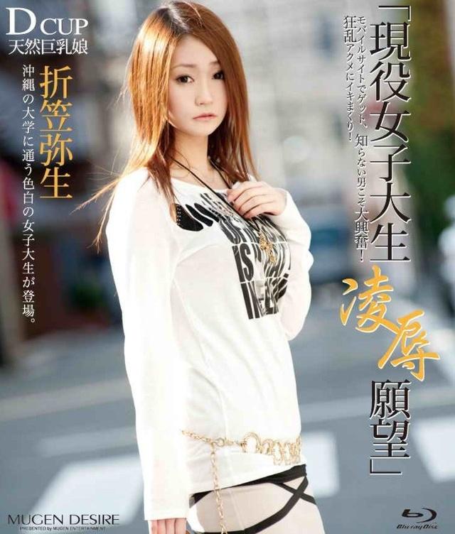 折笠弥生主演のDesire 24をBDビデオでダウンロード