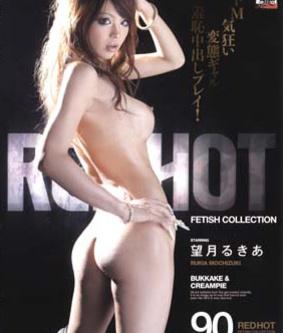 望月るきあ主演のレッドホットフェティッシュコレクション Vol.90をBDビデオでダウンロード