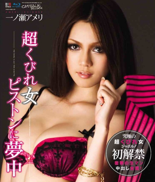 Watch CATWALK POISON 46 > Ameri Ichinose Threesome > mirxxx.net&#8221;/></p> <p>Title : <a href=