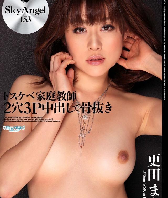 スカイエンジェル Vol.153更田まきこぶし入れ:adult-rip.comをご覧ください!