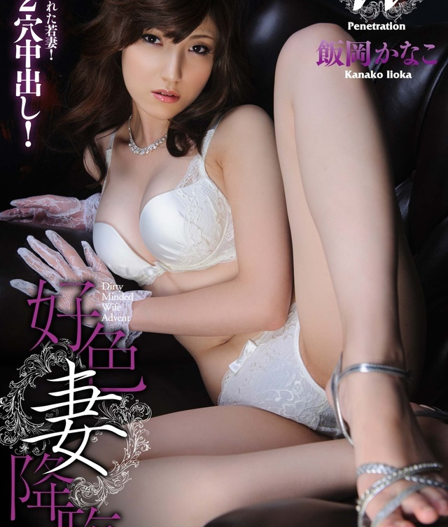 Watch Dirty Minded Wife Advent Vol.33 > Kanako Iioka Creampie > mirxxx.net&#8221;/></p> <p>Title : <a href=