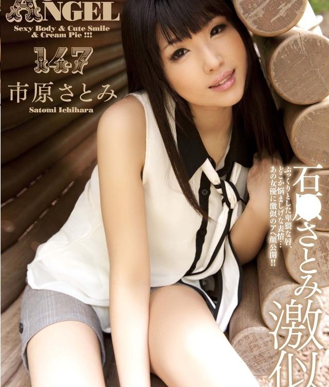 Watch Sky Angel Vol.147 /> Satomi Ichihara Creampie > mirxxx.net&#8221;/></p> <p>Title : <a href=