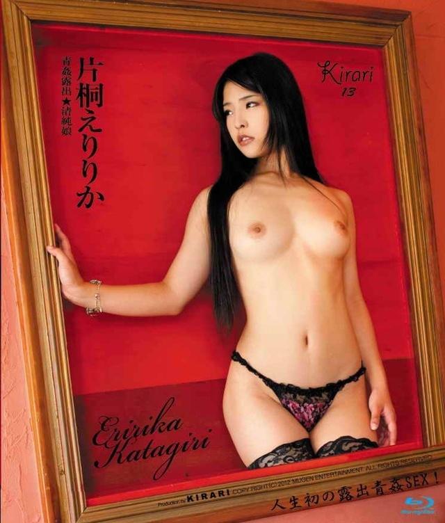 Watch KIRARI 13 Eririka Katagiri Blu ray > Eririka Katagiri Toys > mirxxx.net&#8221;/></p> <p>Title : <a href=