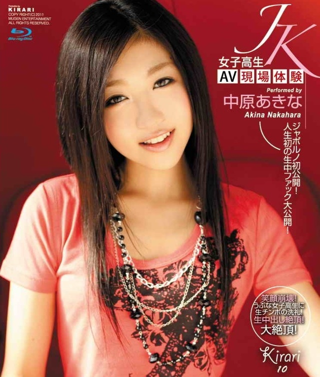 Watch KIRARI 10 /> Akina Nakahara Cumshot > mirxxx.net&#8221;/> <p>Title : <a href=
