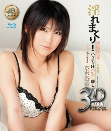 S Model 3D2DBD 14 ~Sex Addicted Gal Jumble Fuck! ~ DVD