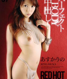 Red Hot Fetish Collection Vol 67 DVD