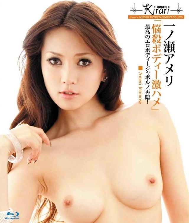 一ノ瀬アメリ主演のKIRARI 03をBDビデオでダウンロード