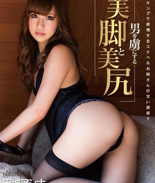 メルシーボークー DV 11 男を虜にする美脚と美尻安城アンナ3P:adult-rip.comをご覧ください!