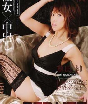 草凪純主演のレッドホットフェティッシュコレクション Vol.57をBDビデオでダウンロード